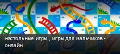 настольные игры , игры для мальчиков - онлайн