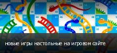 новые игры настольные на игровом сайте