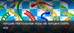 лучшие Настольные игры на лучшем сайте игр