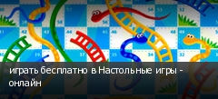 играть бесплатно в Настольные игры - онлайн