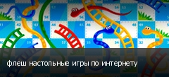 флеш настольные игры по интернету