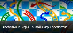 настольные игры - онлайн игры бесплатно