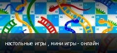 настольные игры , мини игры - онлайн
