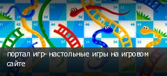 портал игр- настольные игры на игровом сайте