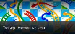 Топ игр - Настольные игры