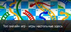 Топ онлайн игр - игры настольные здесь