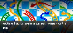 любые Настольные игры на лучшем сайте игр
