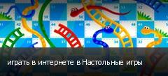 играть в интернете в Настольные игры
