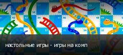 настольные игры - игры на комп