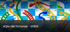 игры настольные - online