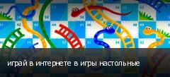 играй в интернете в игры настольные