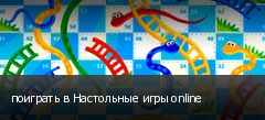 поиграть в Настольные игры online