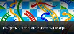 поиграть в интернете в настольные игры