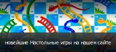 новейшие Настольные игры на нашем сайте