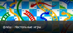 флеш - Настольные игры