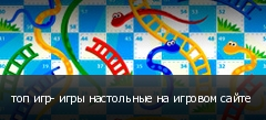 топ игр- игры настольные на игровом сайте