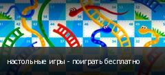 настольные игры - поиграть бесплатно