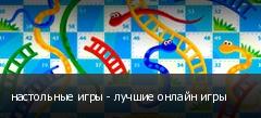 настольные игры - лучшие онлайн игры