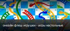онлайн флеш игрушки - игры настольные