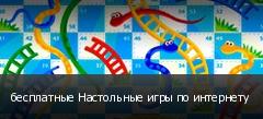 бесплатные Настольные игры по интернету