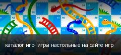 каталог игр- игры настольные на сайте игр