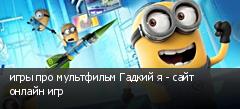 игры про мультфильм Гадкий я - сайт онлайн игр