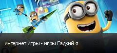 интернет игры - игры Гадкий я