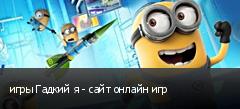 игры Гадкий я - сайт онлайн игр