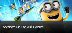 бесплатные Гадкий я online