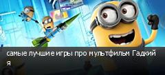 самые лучшие игры про мультфильм Гадкий я