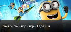 сайт онлайн игр - игры Гадкий я