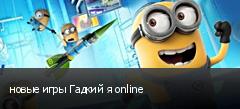новые игры Гадкий я online