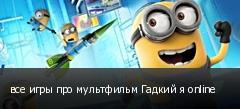 все игры про мультфильм Гадкий я online