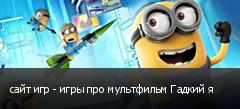 сайт игр - игры про мультфильм Гадкий я