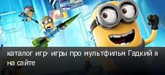 каталог игр- игры про мультфильм Гадкий я на сайте