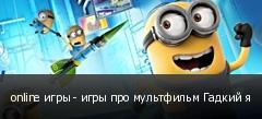online игры - игры про мультфильм Гадкий я