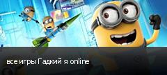 все игры Гадкий я online