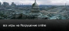 все игры на Разрушение online
