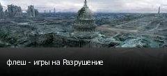 флеш - игры на Разрушение