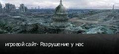 игровой сайт- Разрушение у нас
