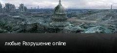 любые Разрушение online