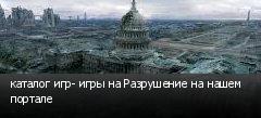каталог игр- игры на Разрушение на нашем портале