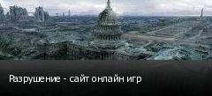 Разрушение - сайт онлайн игр