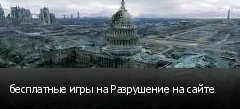 бесплатные игры на Разрушение на сайте