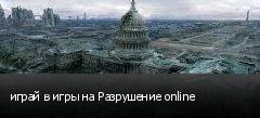 играй в игры на Разрушение online