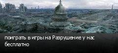 поиграть в игры на Разрушение у нас бесплатно