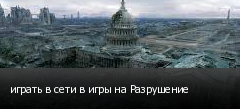 играть в сети в игры на Разрушение