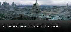 играй в игры на Разрушение бесплатно