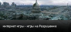интернет игры - игры на Разрушение