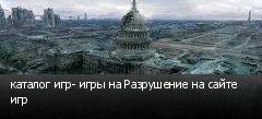 каталог игр- игры на Разрушение на сайте игр